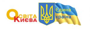 Департамент освіти міста Києва