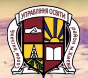 Солом'янське управління освіти